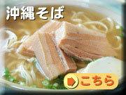 沖縄の人気料理沖縄そば