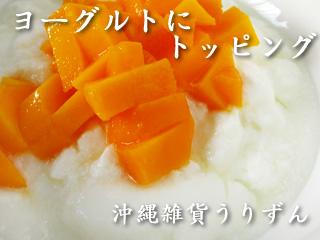 ミニマンゴーをヨーグルトにトッピング