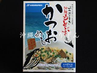 カツオ漁の街、沖縄県本部町の炊き込みご飯 もとぶのかつおめし