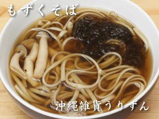 沖縄特産おきなわもずくを練り込んだ奥武島もずくめんの調理例もずくそば