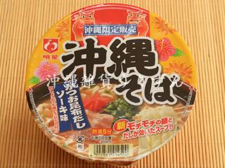 沖縄限定明星沖縄そばカップ麺