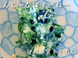 ンジャナバスーネー,ンジャナ,苦菜,沖縄,野菜