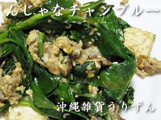 苦菜料理 ンジャナチャンプルー