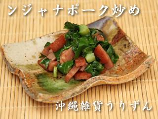 苦菜料理 ンジャナポーク炒め
