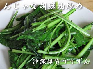 苦菜料理 ンジャナごま油炒め