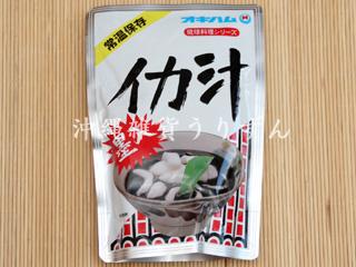 イカスミが入ったコクのあるスープ 沖縄料理イカ汁レトルト