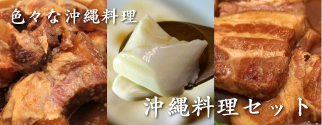 沖縄料理,セット
