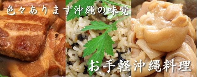 沖縄料理,レトルト