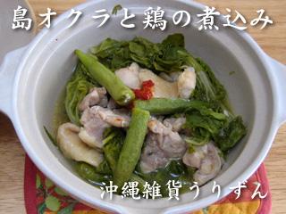 島オクラ料理 島オクラと鶏の煮込み