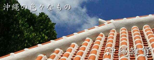 沖縄雑貨を販売