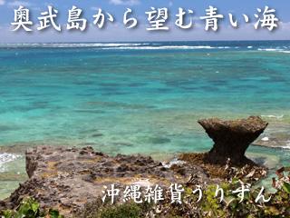 沖縄本島南部にある漁業の街 奥武島