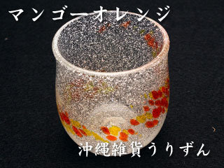 パステルたるグラス,琉球ガラスの気泡たる形グラス
