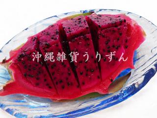 赤色ドラゴンフルーツ盛り付け