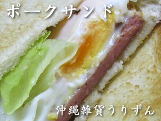 ポークランチョンミートで作る沖縄家庭料理ポークたまご