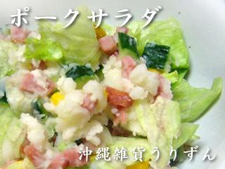 ポーク缶を使用した料理ポークサラダ