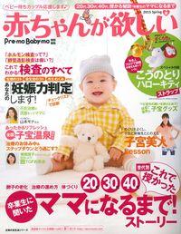 赤ちゃんが欲しい2015春号,安産のお守り