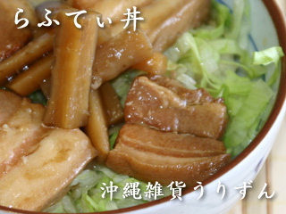 ラフテー丼
