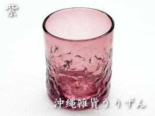 琉球ガラスの紫色のロックグラス