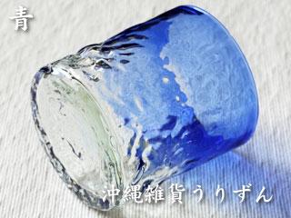小さなロックグラス青,琉球ガラスの青いロックグラス