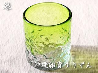 小さなロックグラス緑,琉球ガラスの緑のロックグラス