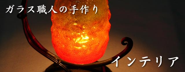 琉球ガラスのランプやインテリアを販売