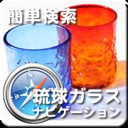 琉球ガラス検索