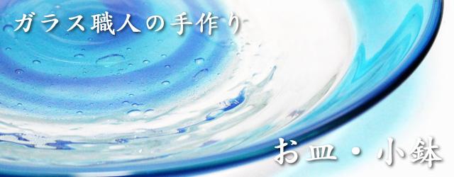 琉球ガラスの小鉢やお皿を販売