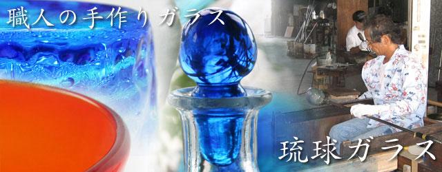 沖縄のガラス工芸、琉球ガラスを沖縄からご家庭にお届けします