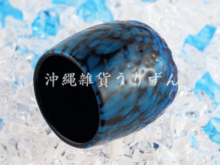 琉球ガラスのぐい呑み