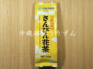 沖縄伊藤園さんぴん花茶