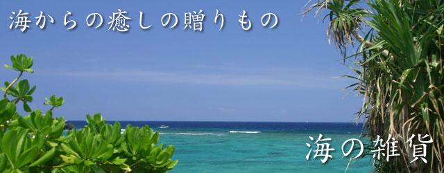 沖縄を思い出す海の雑貨を販売