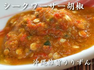 シークワーサー,胡椒,料理