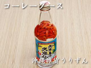沖縄の定番調味料コーレーグース