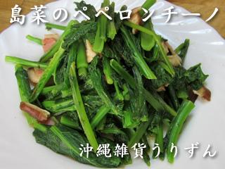 島にんにく,島菜,料理,レシピ