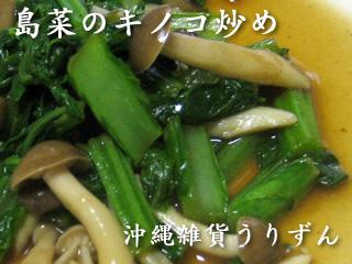 島菜のきのこ炒め