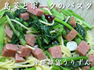 島菜とポークのパスタ