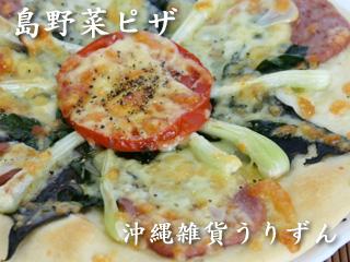 ハンダマ料理 島野菜ピザ