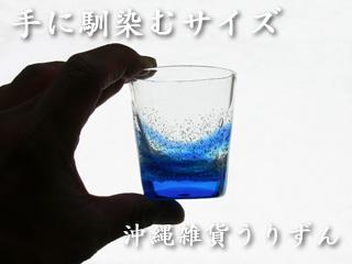 琉球ガラス,ショットグラス