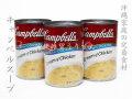 キャンベルクリームチキンスープ3缶お買得セット