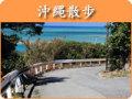 沖縄の風景を動画で紹介「沖縄散歩」