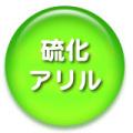 硫化アリルの効果