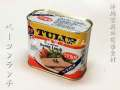 うす塩味TULIPベーコンランチ