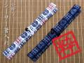 沖縄シーサー紋の箸袋