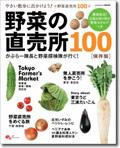 掲載本,野菜の直売所
