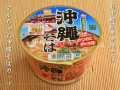 ご家庭で簡単に作れる沖縄そばカップ麺,マルちゃん沖縄そば