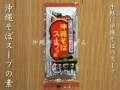 沖縄そばスープの素(4食分)守礼の門
