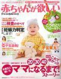 赤ちゃんが欲しい2015春号
