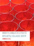 琉球ガラスカタログ