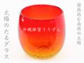 琉球ガラス,赤,タルグラス
