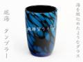 琉球ガラスのタンブラーグラス,ロンググラス